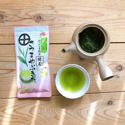 令和3年度産新茶 さつまやぶきた緑王