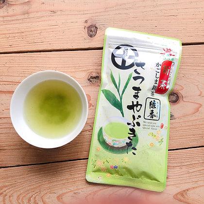 令和3年度産新茶 さつまやぶきた緑香