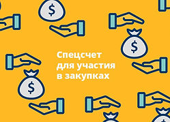 specschet-dlya-uchastiya-v-goszakupkah-1