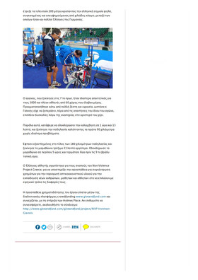 LIFO - Αυτός είναι ο πρώτος Έλληνας αθλητής με αναπηρία που ολοκλήρωσε το μαραθώνιο τριάθλου Ironman