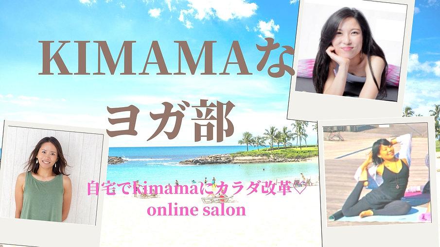 kimamaヨガ部表紙.jpg