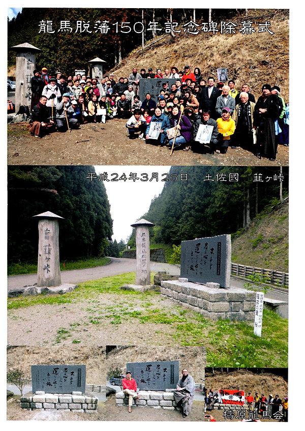 龍馬脱藩150年記念.jpg