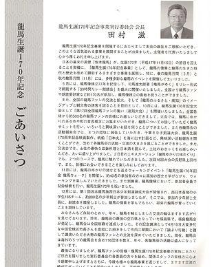 龍馬生誕170年記念挨拶.jpg
