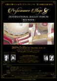 東京公演2019