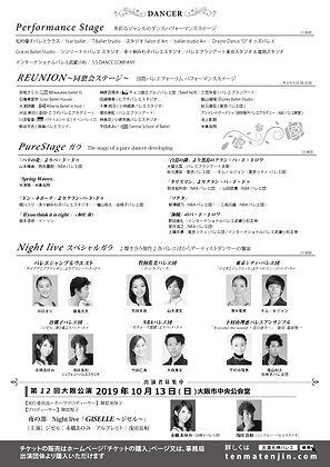 【東京公演2019】チラシ裏.jpg