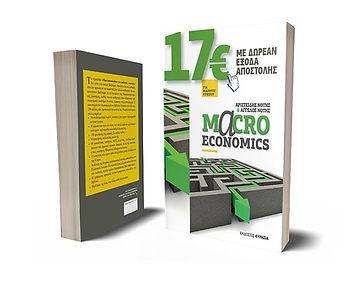 macroeconomics17.jpg