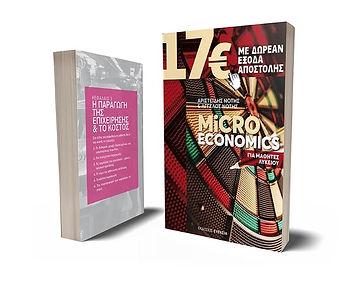 microeconomics17.jpg