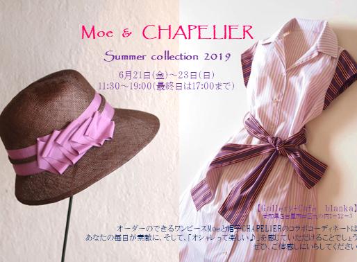 Moe&CHAPELIER Summer collection 2019 6月21日(金)~23日(日)名古屋で洋服をお試しいただけます