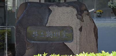 井上鶴川堂