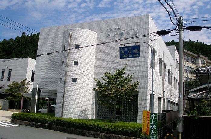井上鶴川堂待合室