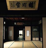 井上鶴川堂外観