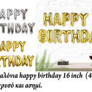 μπαλόνια happy birthday