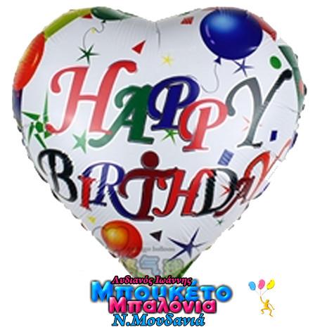 happy-birthday-balloon 7
