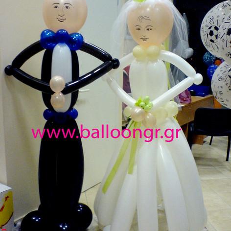 Νύφη Και Γαμπρός
