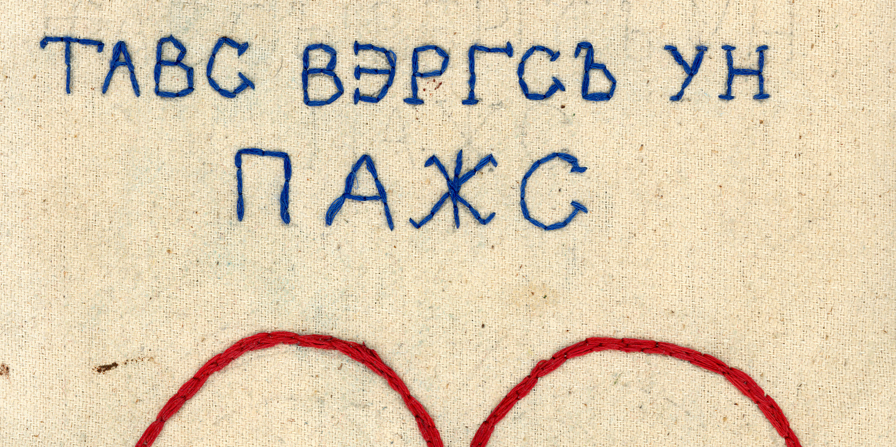 TAVS VERGS UN PĀŽS  Embroidery attributed to St. Petersburg period  (circa 1916). Text is a sentence in Latvian that is transcribed in Cyrillic alphabet.