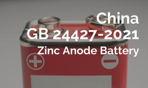 中國發布鋅負極電池含量限制