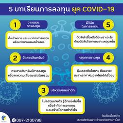 5 บทเรียนการลงทุน ในยุคโควิด-19