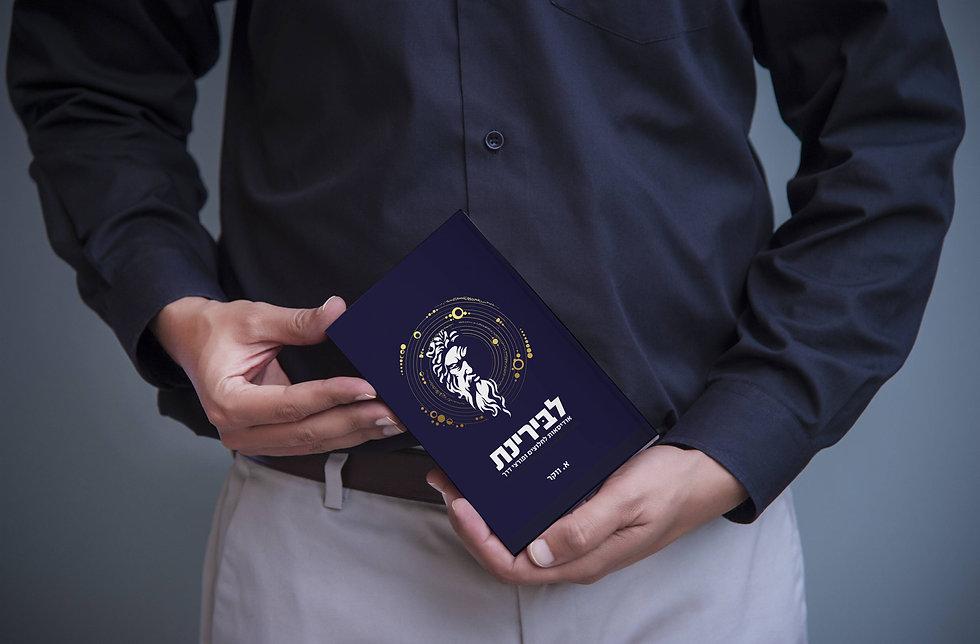 אדם מחזיק ספר סופי (3).jpg