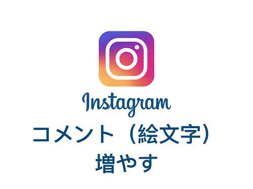 Instagram インスタグラム コメント 300個 (絵文字)