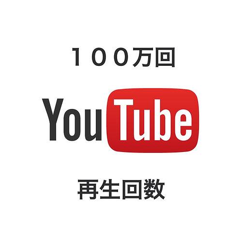 YouTube 再生回数 1000000回(100万回)買う/増やす/購入する