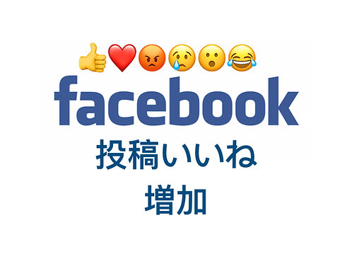 Facebook フェイスブック 投稿いいね 1000 いいね 増やす/買う