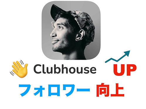 クラブハウス(Clubhouse) フォロワー5000人 増やす/購入する/買う