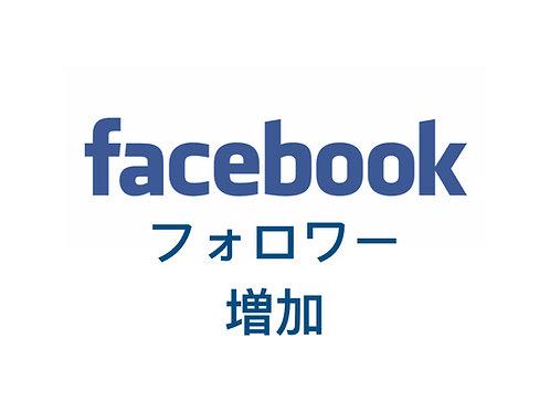 Facebook フェイスブック フォロワー 500人 増やす/買う