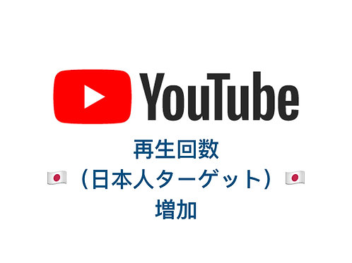 YouTube 再生回数 日本人ターゲット 3000回