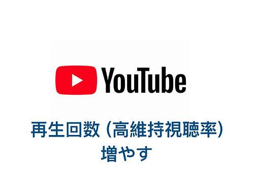 YouTube 再生回数 高維持視聴率 5000回