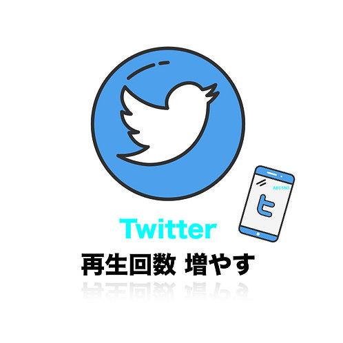 Twitter ツイッター 再生回数/視聴回数 5000回 増やす /買う /購入する