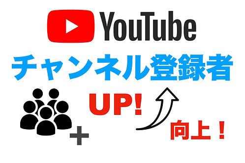 YouTube チャンネル登録者数  300人 増やす / 購入する