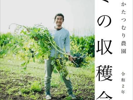 冬の収穫会のお知らせ