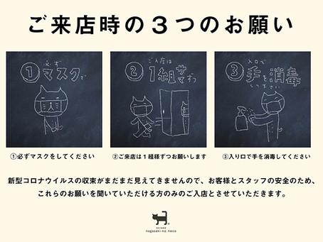 【新型コロナウイルス対策】ご来店時のお願い。
