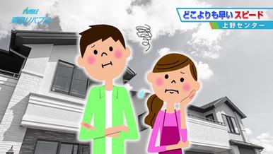 株式会社東急リバブル様 | 店舗紹介映像
