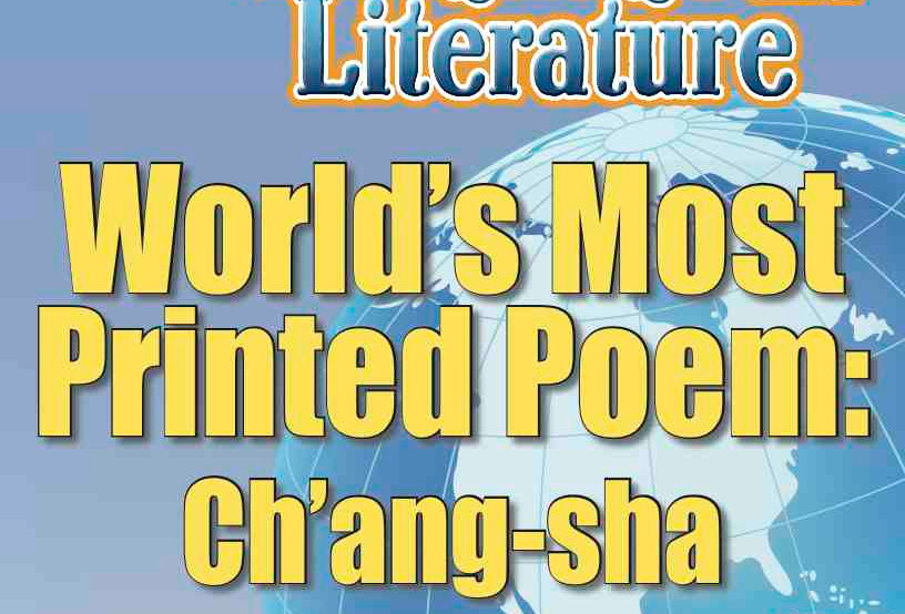 WORLD'S MOST PRINTED POEM: CH'ANG-SHA—Language & Literature Worksheets