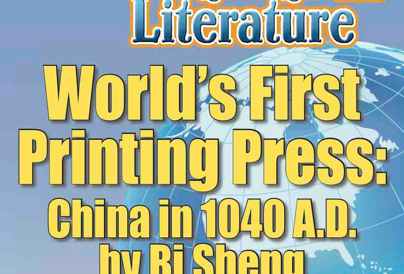 WORLD'S FIRST PRINTING PRESS: CHINA IN 1040 A.D. BY BI SHENG—Language Worksheets