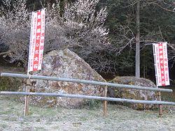 大石のぼり旗.JPG