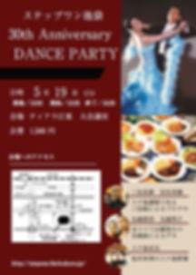 ステップワン池袋30周年ぱーtパーティー