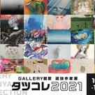 【選抜展】GALLERY龍屋選抜作家展 タツコレ2021