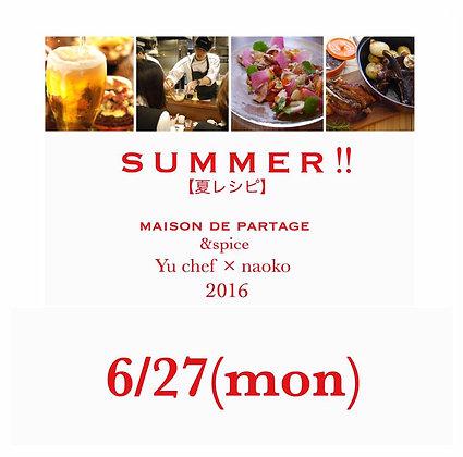 6/27(月)【ビールが美味い・ご飯がススム! オシャレで簡単♬ 夏レシピ】
