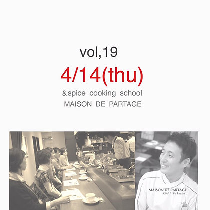 Vol.19 アジアンテイストの・・・ 4/14(木)