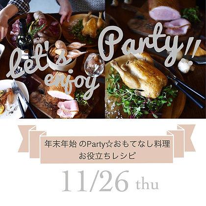 年末年始のおもてなし料理11月26日(木)