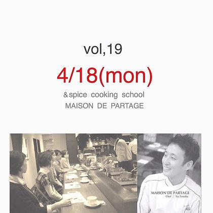 Vol.19 アジアンテイストの・・・ 4/18(月)