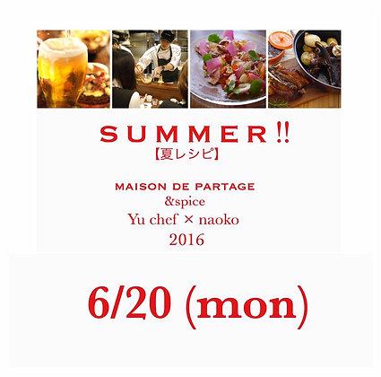 6/20(月)【ビールが美味い・ご飯がススム! オシャレで簡単♬ 夏レシピ】