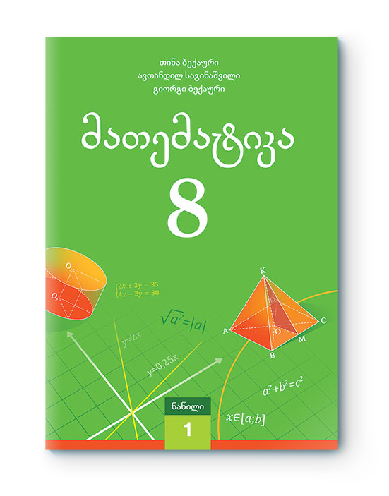 მოსწავლის წიგნი
