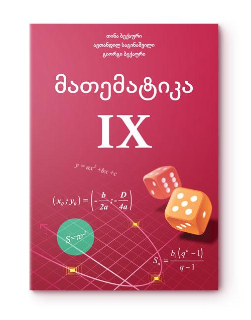 მათემატიკის წიგნი