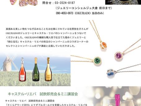 7月11日OKURADO展示会のお知らせ