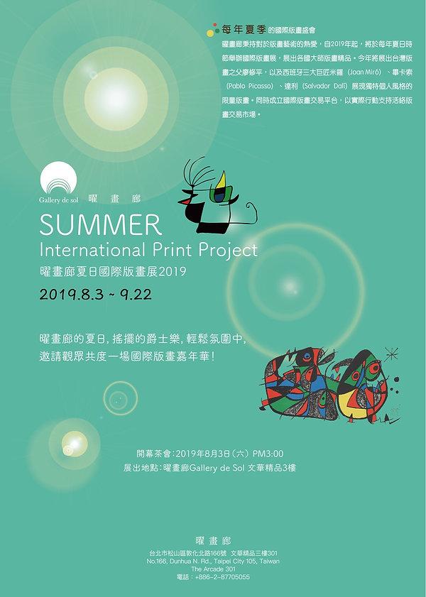 夏日國際版畫展EDM.JPG