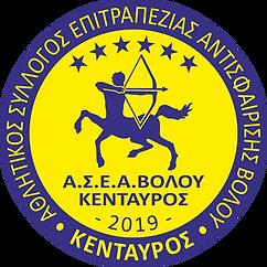 AS-Epitrapezias-Antisfairishs-Volou-Kent