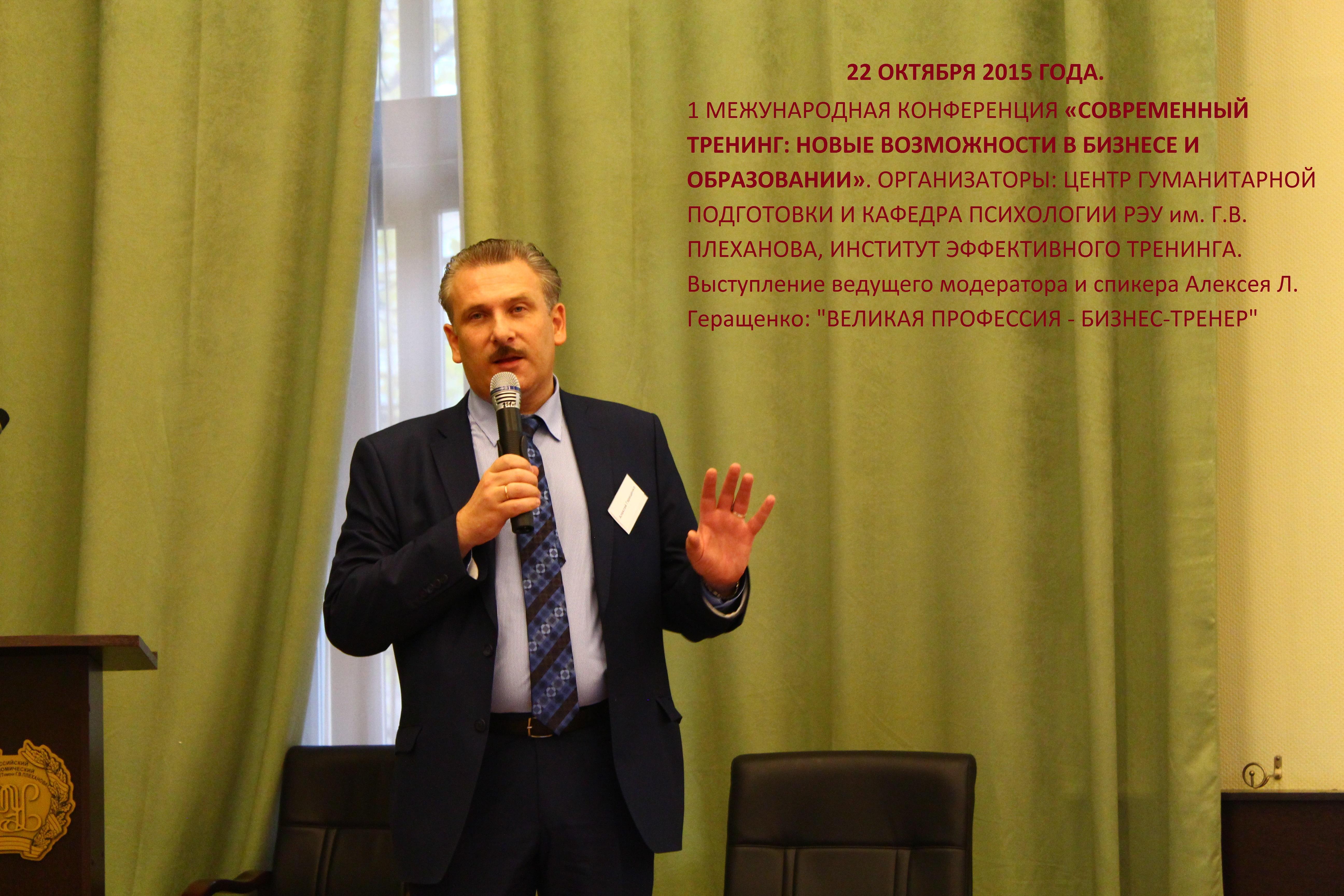 Приветственное слово А. Л. Геращенко